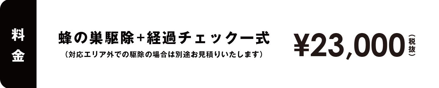 hachikujo_hosoku1202